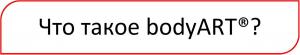 что такое бодиарт