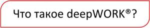что такое дипворк
