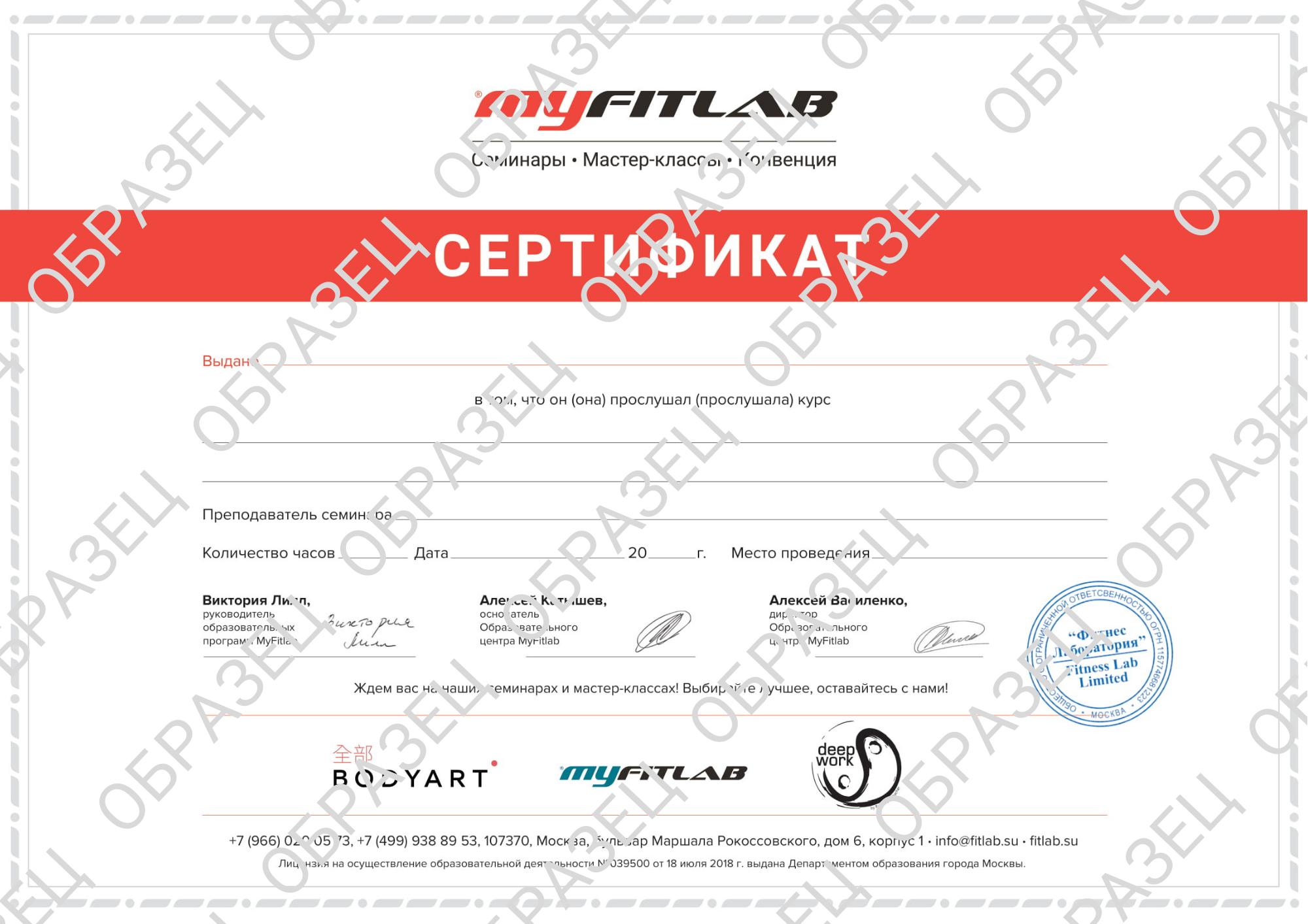 сертификат горизонтальный - Образец для сайта
